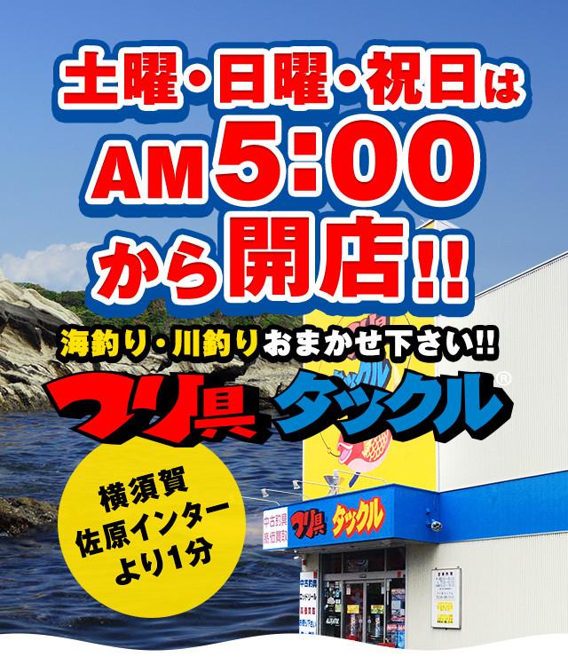土曜・日曜・祝日はAM5:00から開店!!